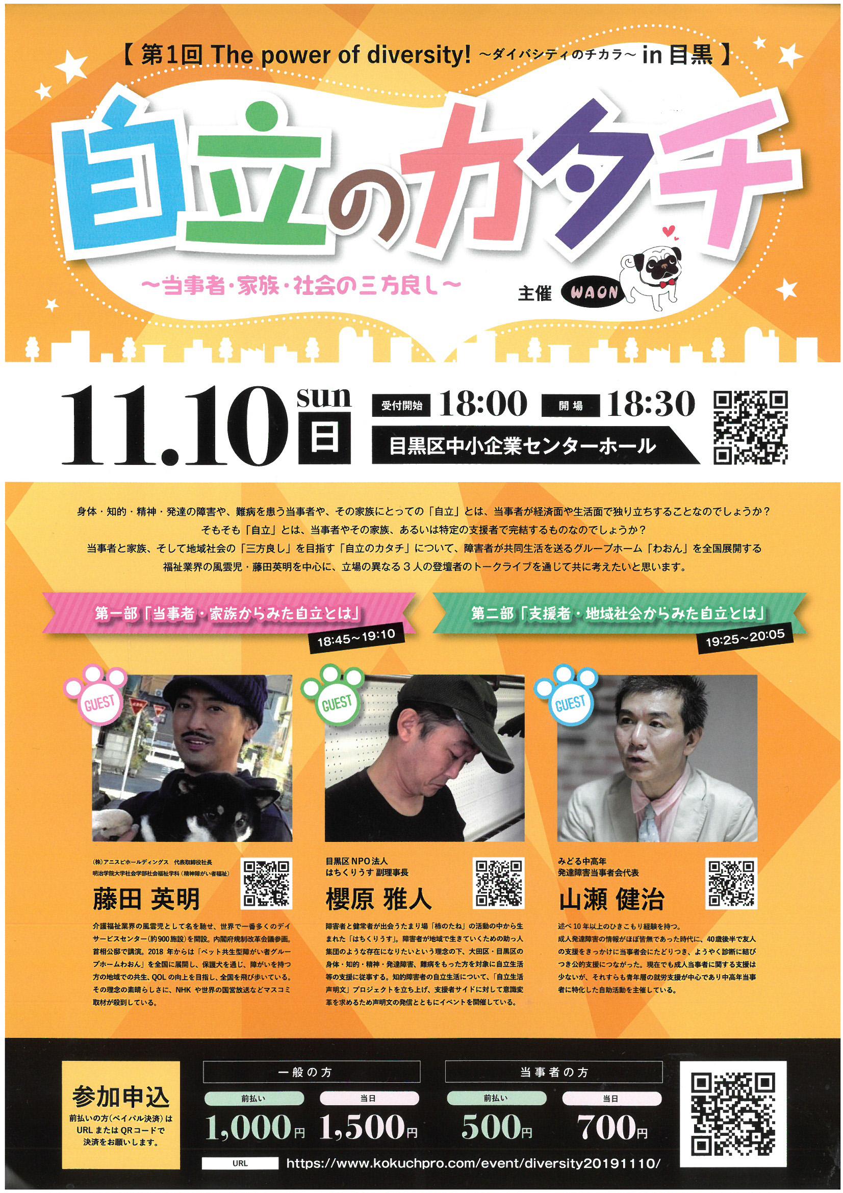 イベント「自立のカタチ」のイメージ